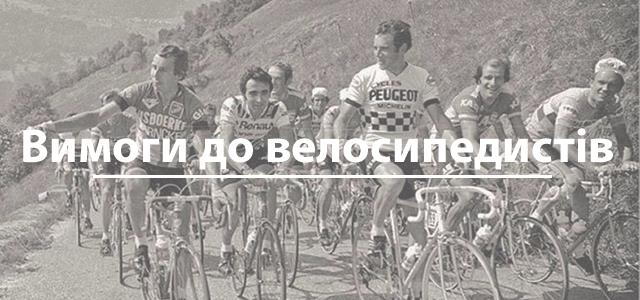 Вимоги до велосипедистів