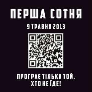 Веломарафон «Львівська Сотня 2013»
