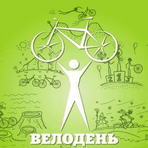 Всеукраїнський «Велодень 2013» у Львові