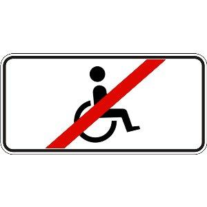 7.18 Крім інвалідів