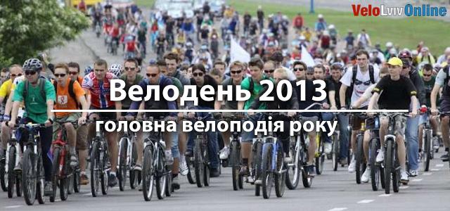 25 травня 2013 – Всеукраїнський Велодень