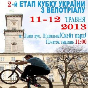 Кубок України з велотріалу 2013, 2-й етап