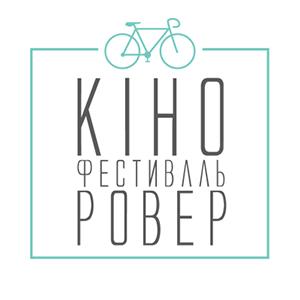 Кінофестиваль Ровер