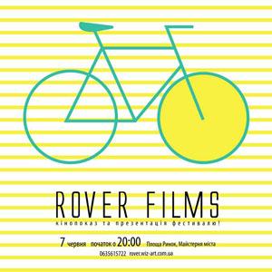 Кінопоказ фільмів на велотематику Rover Films