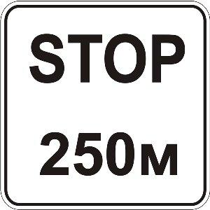 7.1.2 Відстань до об'єкта (знаку дати дорогу)