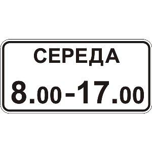 7.4.7 Час дії (дні тижня і час доби)
