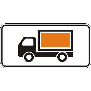 7.5.8 Вид транспортного засобу (небезпечні вантажі)