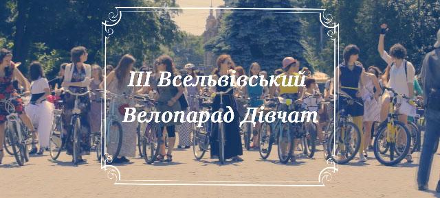 III Всельвівський велопарад дівчат (відео)