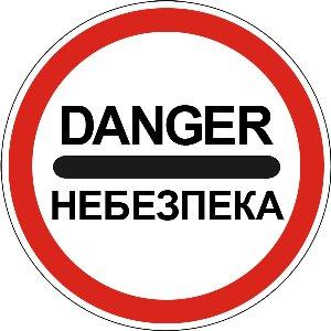 3.43 Небезпека