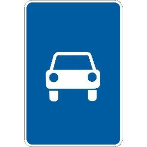 5.3 Дорога для автомобілів