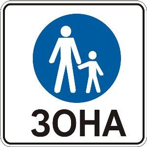 5.33 Пішохідна зона
