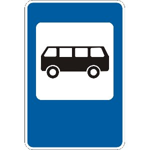 5.41.1 Пункт зупинки автобуса