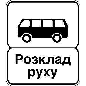 5.41.2 Кінець пункту зупинки автобуса