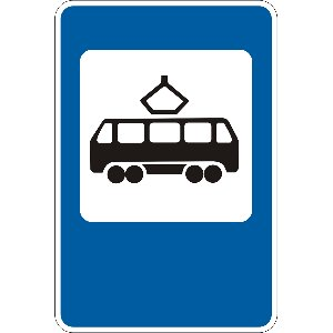5.42.1 Пункт зупинки трамвая