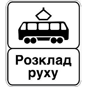 5.42.2 Кінець пункту зупинки трамвая