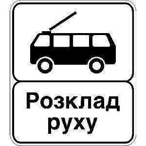 5.43.2 Кінець пункту зупинки тролейбуса