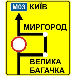 5.56 Схема об'їзду