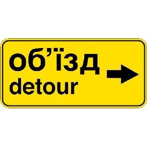 5.57.2 Напрямок об'їзду (направо)