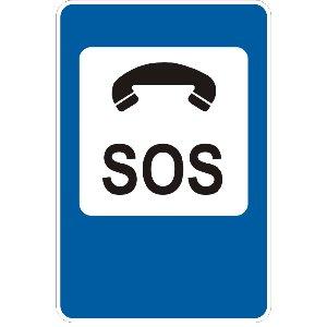 6.3 Телефон для виклику аварійної служби