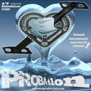 Аматорський триатлон крос-кантрі PROBAtlon