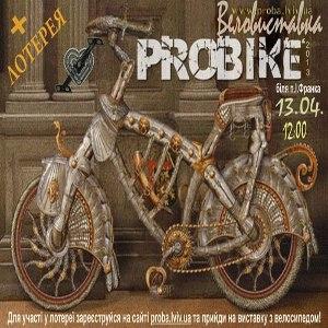 Веловиставка PROBIKE 2013