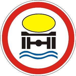 3.14 Рух транспортних засобів, що перевозять речовини, які забруднюють воду, заборонено