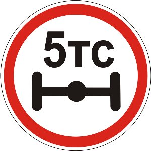 3.16 Рух транспортних засобів, навантаження на вісь яких перевищує N т, заборонено