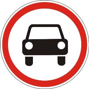 3.2 Рух механічних транспортних засобів заборонено