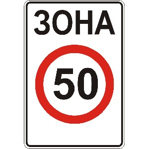 3.31 Зона обмеження максимальної швидкості