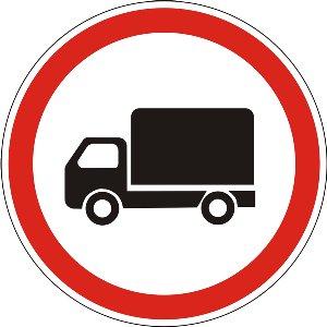 3.3 Рух вантажних автомобілів заборонено