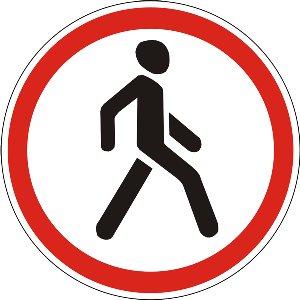 3.9 Рух пішоходів заборонено