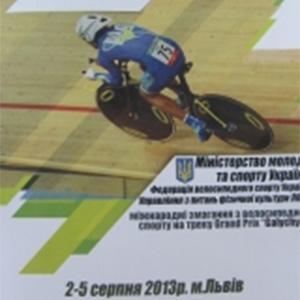 Міжнародна велосипедна гонка на треку «Гран Прі Галичини»