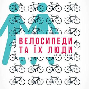 Фотовиставка «Велосипеди та їх люди»