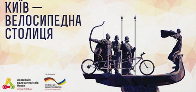 Соціальна реклама велосипедного Києва