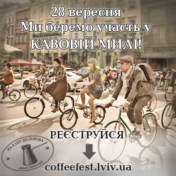 Велопробіг «Кавова миля»