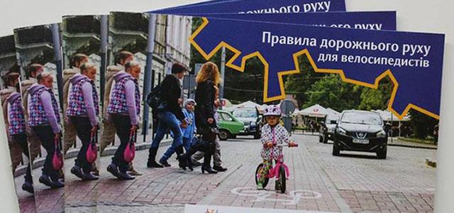 Правила дорожнього руху для велосипедистів безкоштовно поширюють у львівських закладах