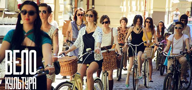 Велокультура в Україні має ознаки життя