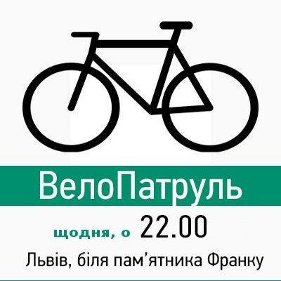 ВелоПартуль – небайдужі львів'яни гуртуються для контролю порядку