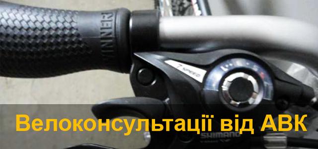 Асоціації велосипедистів Києва надає безкоштовні велоконсультації