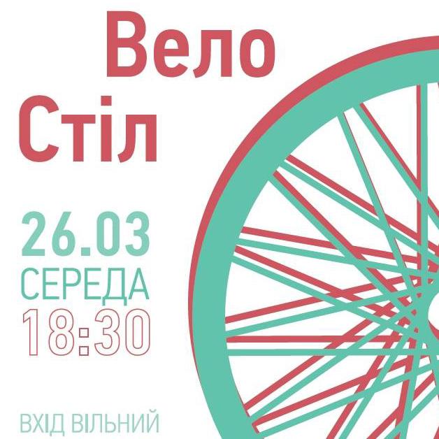 ВелоСтіл: Частина друга