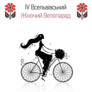 IV Львівський Жіночий Велопарад