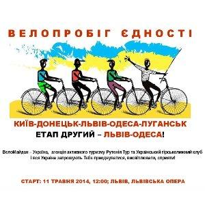 Велопробіг єдності «Львів – Одеса»