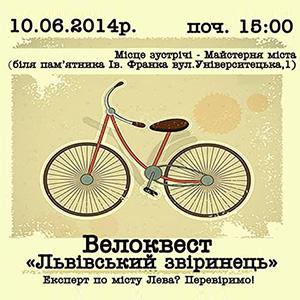 Велоквест «Львівський звіринець»