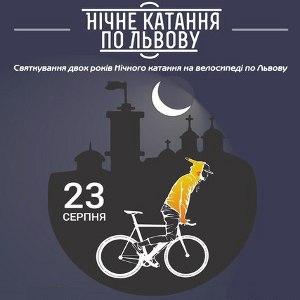 «Нічне катання на велосипеді по Львову» – святкує двохріччя