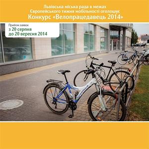 У Львові пройде конкурс «Велопрацедавець – 2014»