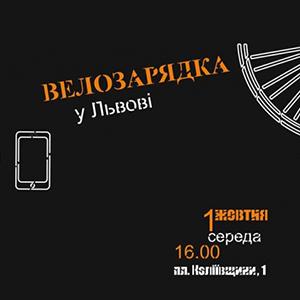 У Львові встановлять велогенератор для безкоштовної зарядки гаджетів