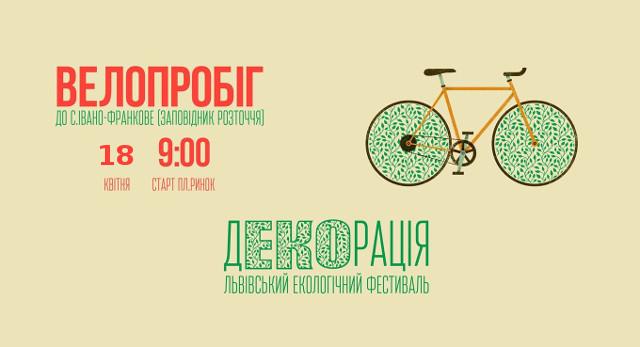Велопробіг еко-фестивалю «дЕКОрація»