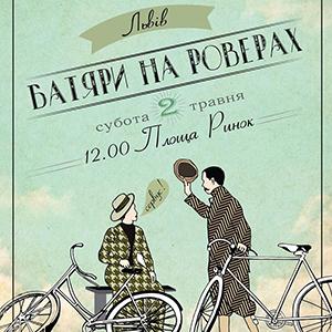 Велопроменад «Батяри на роверах»
