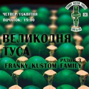 Великодня туса разом з Franky Kustom Family