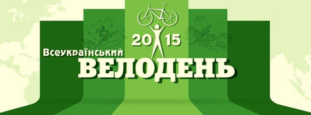 Велодень 2015